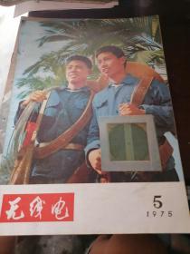 无线电1975 5