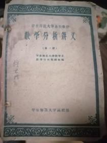 数学分析讲义第1册华东师范大学函授教材