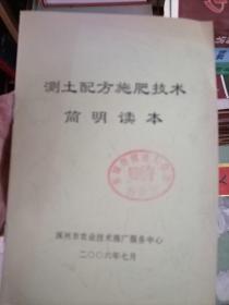 测土配方施肥技术简明读本
