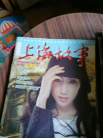 上海故事2014增刊售0.8元