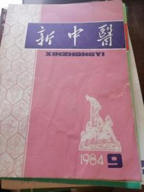 新中医1984.9