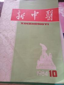 新中医1984.10