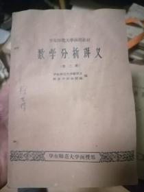 数学分析讲义第2册华东师范大学函授教材
