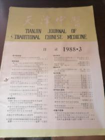 天津中医(1988年3期)