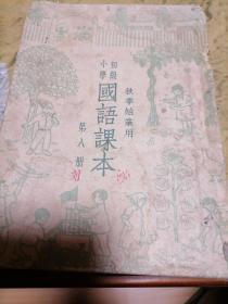秋季始业用初级小学国语课本第八册1952北京三版