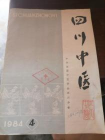 四川中医第二卷1984-4