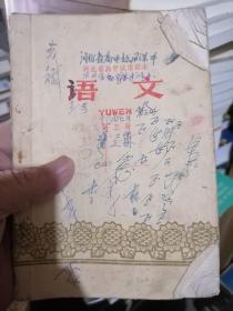 河北省初中试用课本语文第2册1972