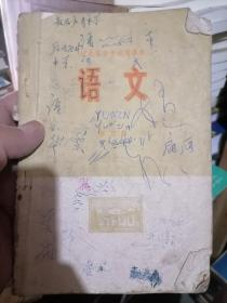 河北省初中试用课本语文第四册1976