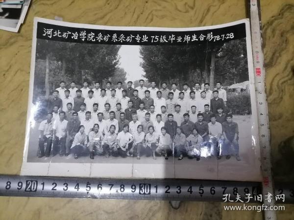 河北矿冶学院采矿糸采矿专业75级毕业师生合影78.7.28