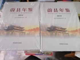 蔚县年鉴2019(内页全新10品)——原价268元。未开封