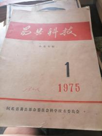 易县科技1975.1期小麦专辑,60页——易县农业局-小麦移栽技术总结