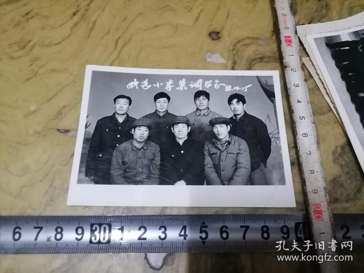 欢送小李荣调留念1983.12.15