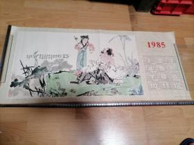 1985年年历画:包河神藕(范曾作)(人民美术出版社1984年初印)
