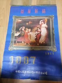 1987年挂历7全【名画欣赏】长75X宽50.