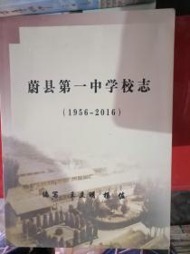 蔚县第一中学校志1956—2016