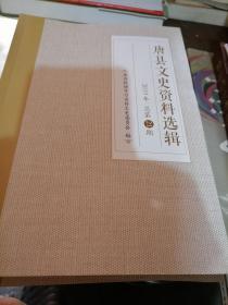 唐县文史资料选辑,总第21期