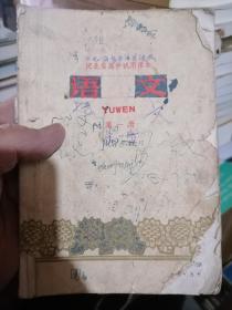 河北省初中试用课本语文第一册1972