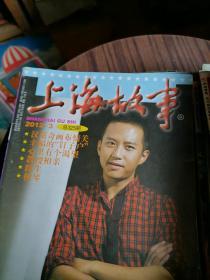 上海故事2012.3总325售0.8元