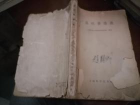 温病学讲义上海中医学院温病学教研组