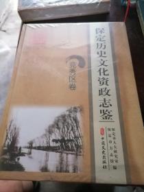 保定历史文化资政志鉴(竞秀区卷)精装.未开封