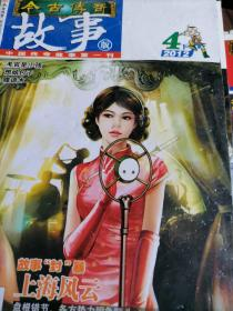 今古传奇故事2012.4.下