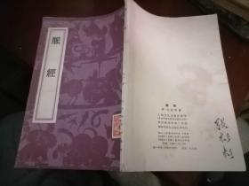 脉经(人民卫生出版社影印,左开竖行本)