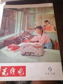 无线电1975 9
