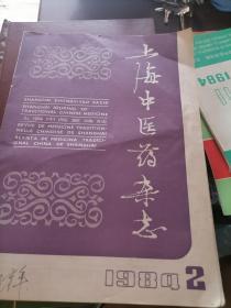 上海中医药杂志1984.2