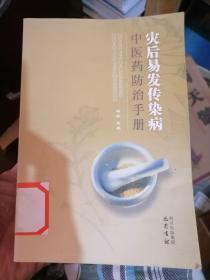 灾后易发传染病中医药防治手册