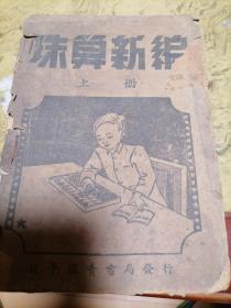 民国珠算新编上册北平蕴青书局1946