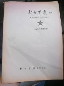 解放军报索引1966年4月份