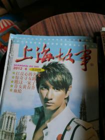 上海故事2012.6总328售0.8元