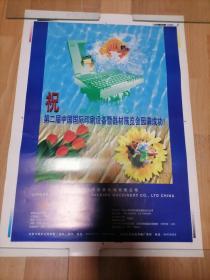 祝第二届中国国际印刷设备