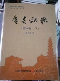 广灵秧歌剧本卷下