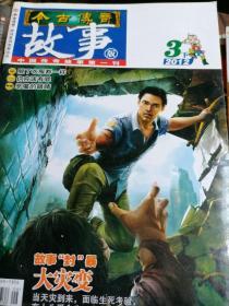 今古传奇故事2012.3.下