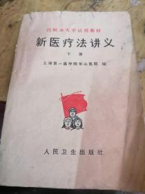 新医疗法讲义(下)