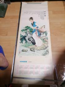 年历画1980浣纱图单柏钦107厘米37厘米