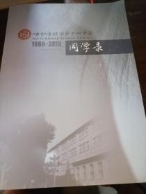 呼和浩特市第十四中学同学录1965-2015