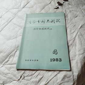 冶金分析与测试 1983/4