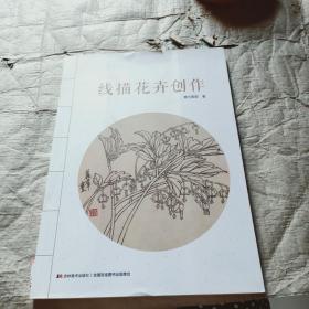 线描花卉创作