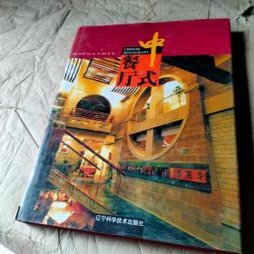 中式餐厅 签字本