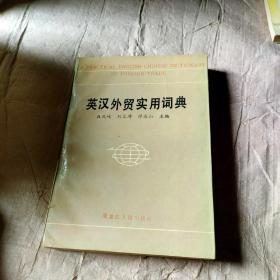 英汉外贸实用词典