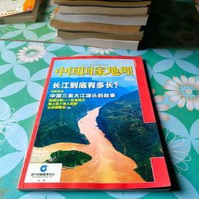 中国国家地理2009/3