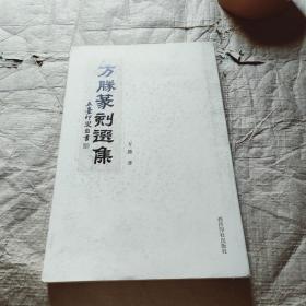 方胜篆刻选集