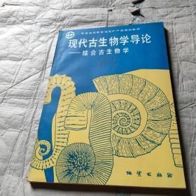 现代古生物学导论:综合古生物学