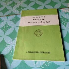 中国协和医科大学硕士研究生毕业论文+实验照片(几十张)