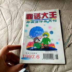 童话大王(1997.6)