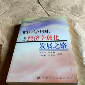 WTO与中国:走经济全球化发展之路