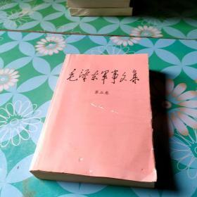 毛泽东军事文集 第三卷 1993一版一印