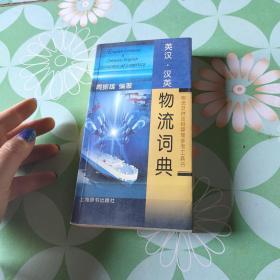 物流及供应链管理参考工具书:英汉汉英物流词典